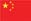 Flag Of China Copy
