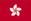 Flag Of Hong Kong Copy